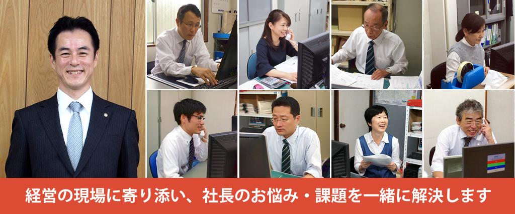 名古屋昭和区の税理士なら藤井会計事務所